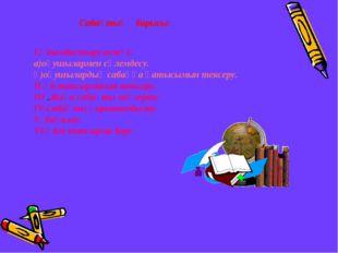 Сабақтың барысы: І.Ұйымдастыру кезеңі: а)оқушылармен сәлемдесу. ә)оқушылардың