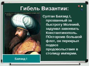 Гибель Византии: Султан Баязид I, прозванный за быстроту Молнией, задумал зав