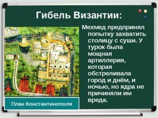 Гибель Византии: Мехмед предпринял попытку захватить столицу с суши. У турок