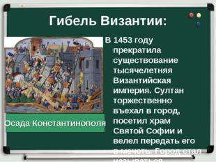 Гибель Византии: В 1453 году прекратила существование тысячелетняя Византийск