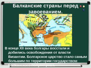 Балканские страны перед завоеванием. В конце XII века болгары восстали и доби