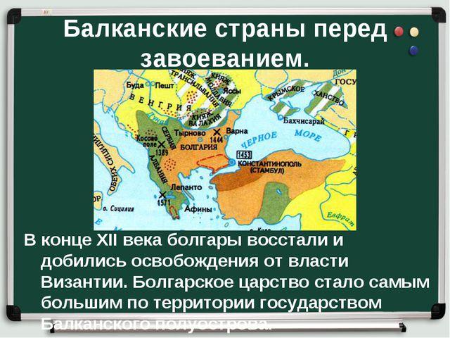 Балканские страны перед завоеванием. В конце XII века болгары восстали и доби...