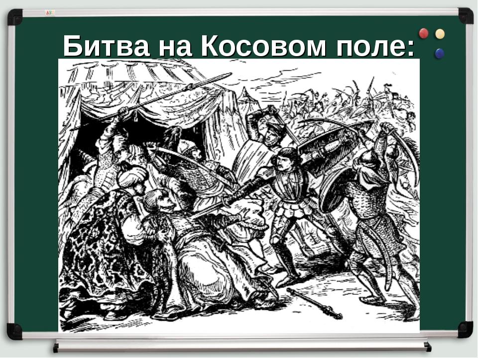 Битва на Косовом поле: