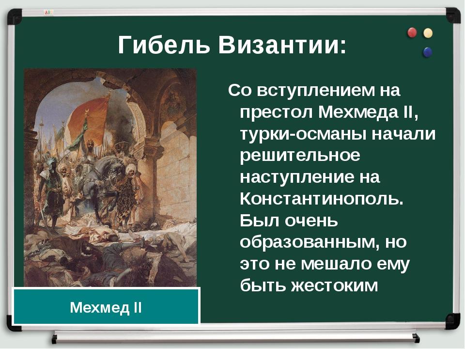 Гибель Византии: Со вступлением на престол Мехмеда II, турки-османы начали ре...
