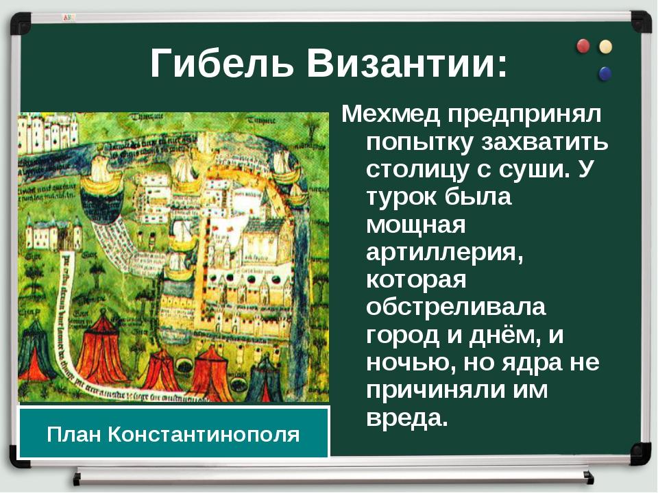 Гибель Византии: Мехмед предпринял попытку захватить столицу с суши. У турок...