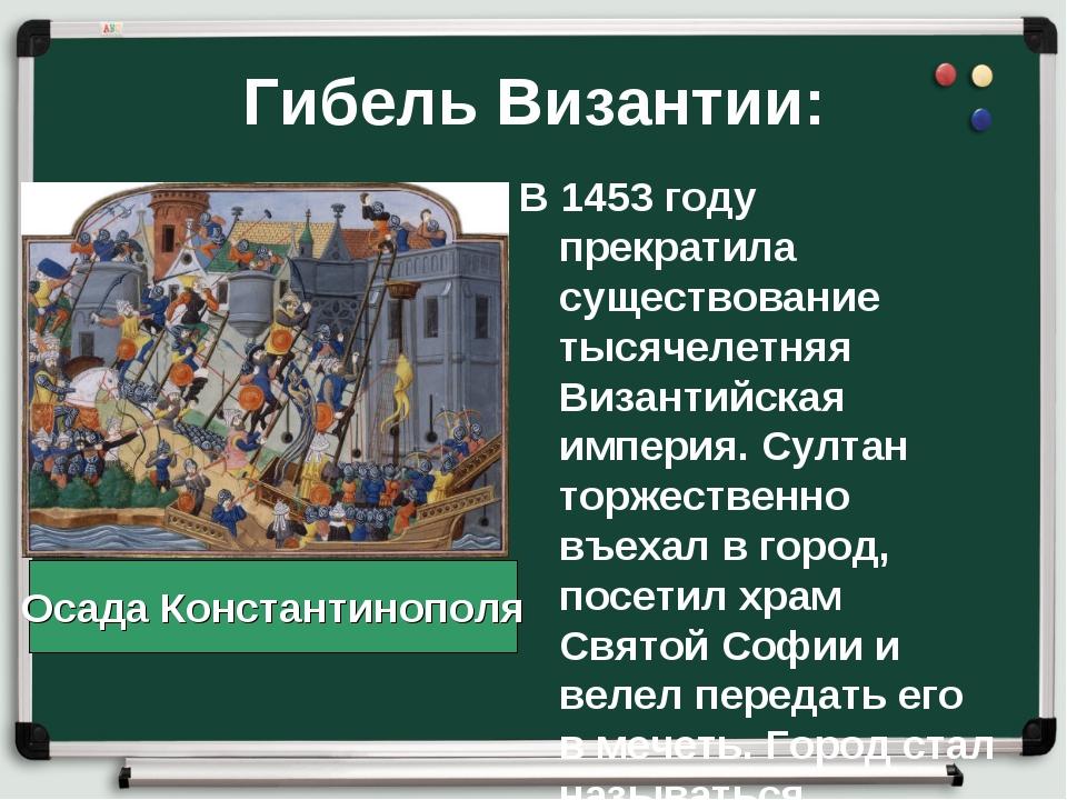 Гибель Византии: В 1453 году прекратила существование тысячелетняя Византийск...