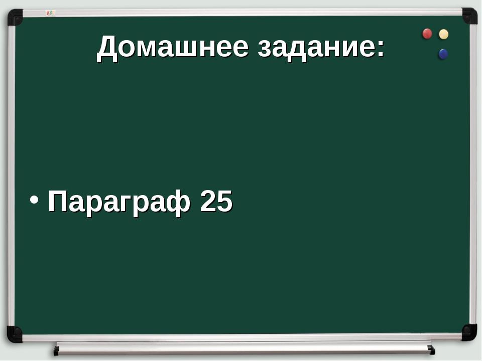 Домашнее задание: Параграф 25