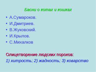 Басни о котах и кошках А.Сумароков. И.Дмитриев. В.Жуковский. И.Крылов. С.Миха