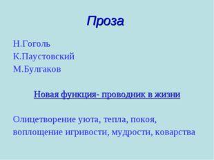 Проза Н.Гоголь К.Паустовский М.Булгаков Новая функция- проводник в жизни Олиц