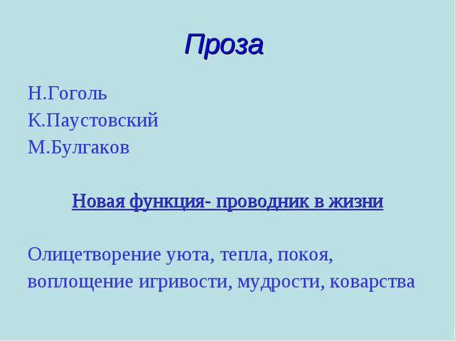 Проза Н.Гоголь К.Паустовский М.Булгаков Новая функция- проводник в жизни Олиц...