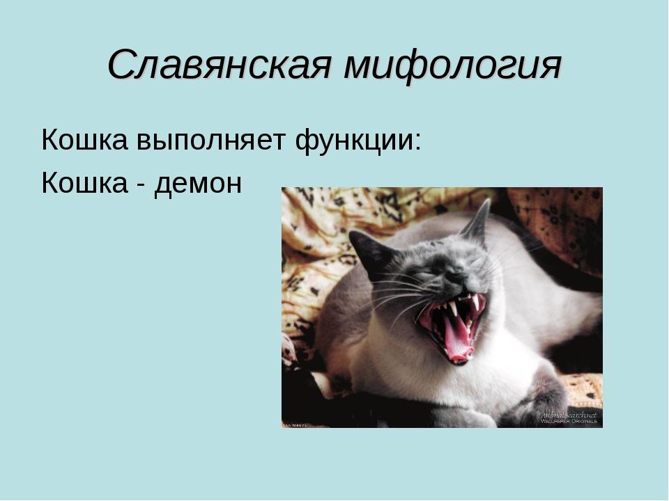 Славянская мифология Кошка выполняет функции: Кошка - демон
