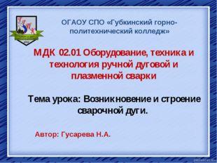 МДК 02.01 Оборудование, техника и технология ручной дуговой и плазменной сва