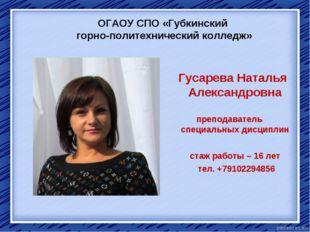ОГАОУ СПО «Губкинский горно-политехнический колледж» Гусарева Наталья Алексан