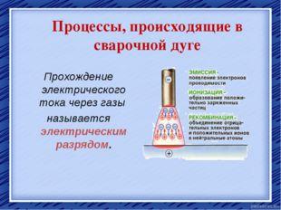 Процессы, происходящие в сварочной дуге Прохождение электрического тока через