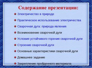 Содержание презентации: Электричество в природе Практическое использование эл