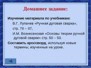 Домашнее задание: Изучение материала по учебникам: В.Г. Лупачев «Ручная дугов