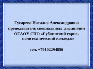 Гусарева Наталья Александровна преподаватель специальных дисциплин ОГАОУ СПО
