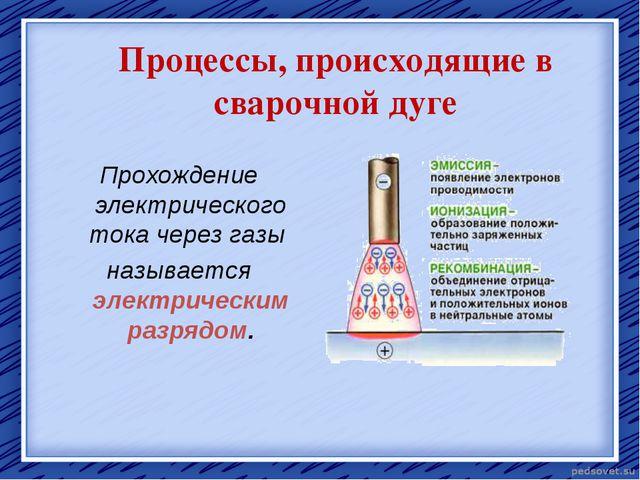 Процессы, происходящие в сварочной дуге Прохождение электрического тока через...