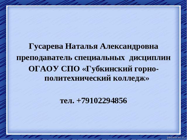Гусарева Наталья Александровна преподаватель специальных дисциплин ОГАОУ СПО...