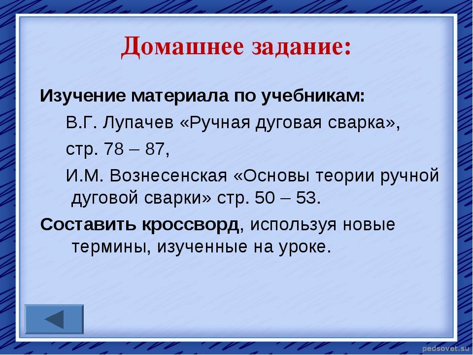 Домашнее задание: Изучение материала по учебникам: В.Г. Лупачев «Ручная дугов...
