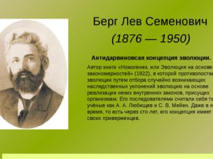 Берг Лев Семенович (1876 — 1950) Автор книги «Номогенез, или Эволюция на осно