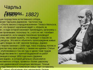 Чарльз Дарвин Теория эволюции посредством естественного отбора, сформулирован