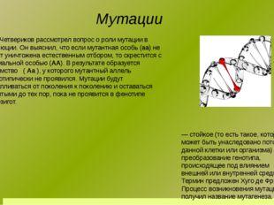 Мута́ция (лат. mutatio — изменение) — стойкое (то есть такое, которое может б