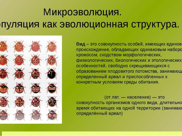 Микроэволюция. Популяция как эволюционная структура. Вид – это совокупность о...
