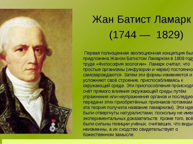(1744—1829) Первая полноценная эволюционная концепция была предложена Жан...