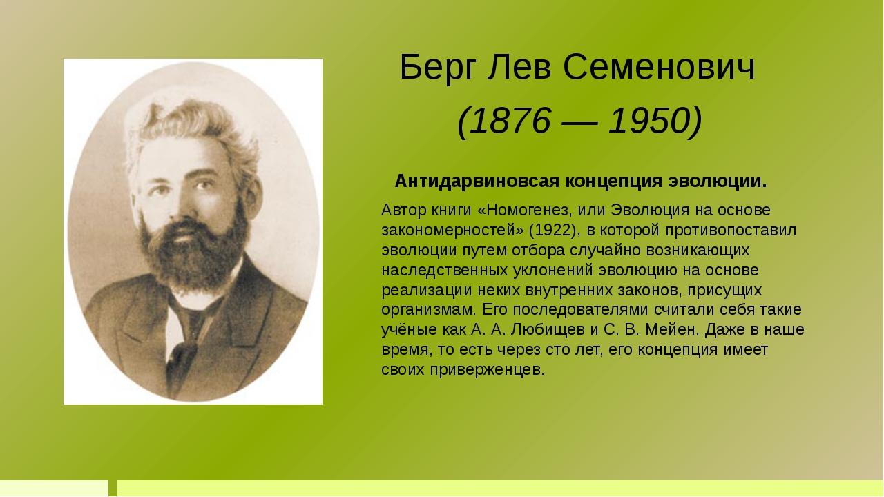 Берг Лев Семенович (1876 — 1950) Автор книги «Номогенез, или Эволюция на осно...