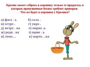 Кролик может собрать в корзинку только те продукты, в которых пропущенные бу