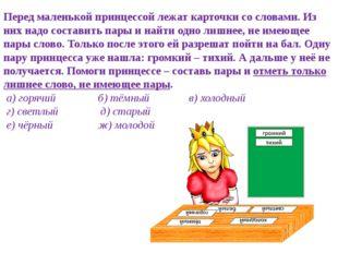 Перед маленькой принцессой лежат карточки со словами. Из них надо составить п