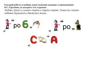 Разгадай ребусы и выбери, какое название подходит к произведению И.С.Тургенев
