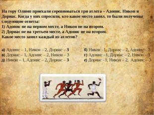 На гору Олимп приехали соревноваться три атлета – Адонис, Никон и Дориас. Ког