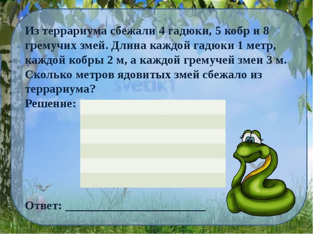Из террариума сбежали 4 гадюки, 5 кобр и 8 гремучих змей. Длина каждой гадюки...
