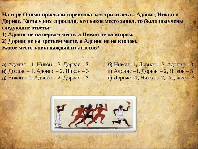 На гору Олимп приехали соревноваться три атлета – Адонис, Никон и Дориас. Ког...