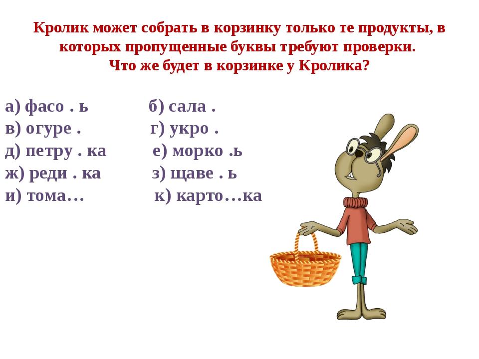 Кролик может собрать в корзинку только те продукты, в которых пропущенные бу...
