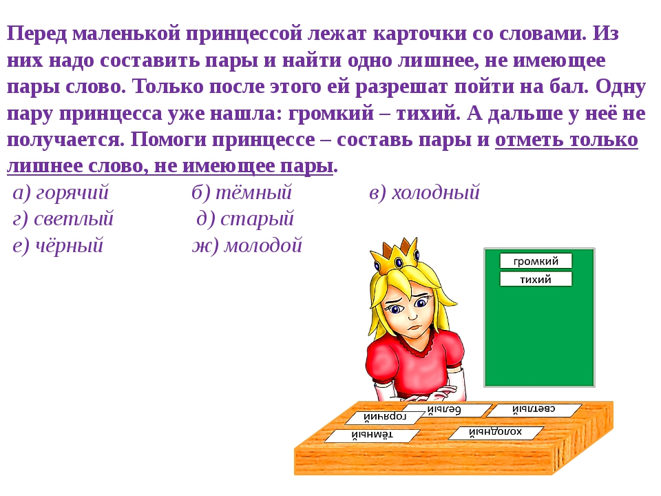 Перед маленькой принцессой лежат карточки со словами. Из них надо составить п...