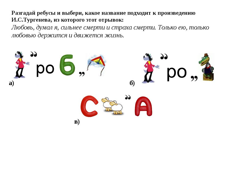Разгадай ребусы и выбери, какое название подходит к произведению И.С.Тургенев...