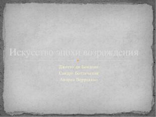 Джотто ди Бондоне Сандро Боттичелли Андреа Верроккьо Искусство эпохи возрожде