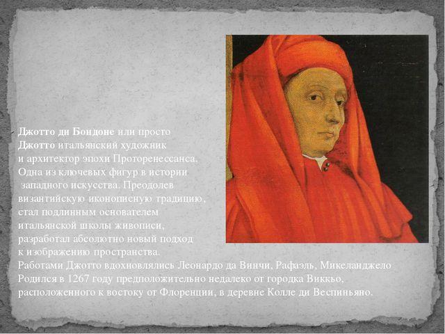 Джотто ди Бондонеили просто Джоттоитальянский художник иархитекторэпохи...