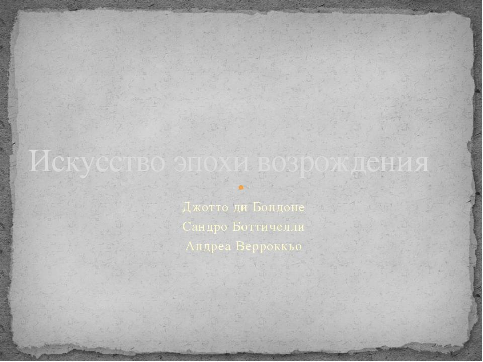 Джотто ди Бондоне Сандро Боттичелли Андреа Верроккьо Искусство эпохи возрожде...