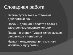 Словарная работа Витязь Туркестана – отважный доблестный воин Посох – длинн