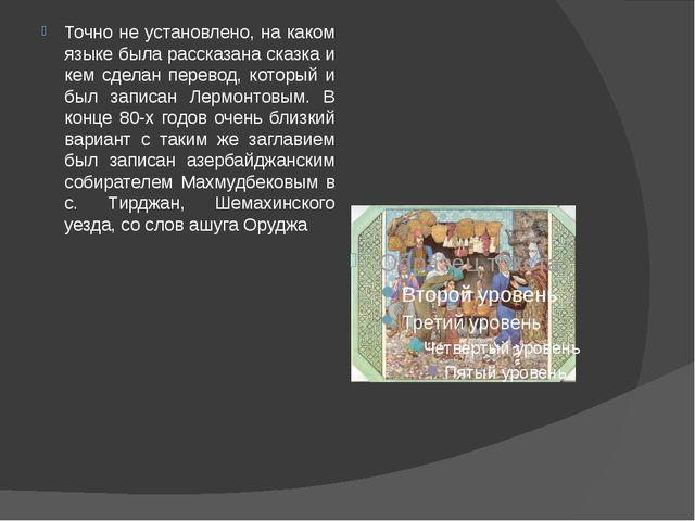Точно не установлено, на каком языке была рассказана сказка и кем сделан пере...