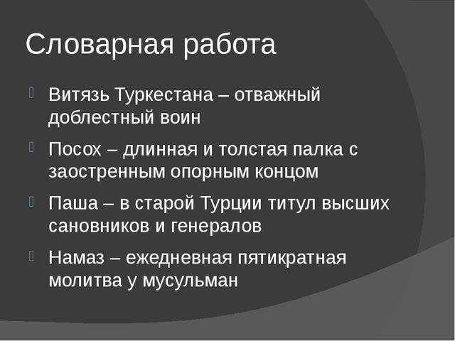 Словарная работа Витязь Туркестана – отважный доблестный воин Посох – длинн...