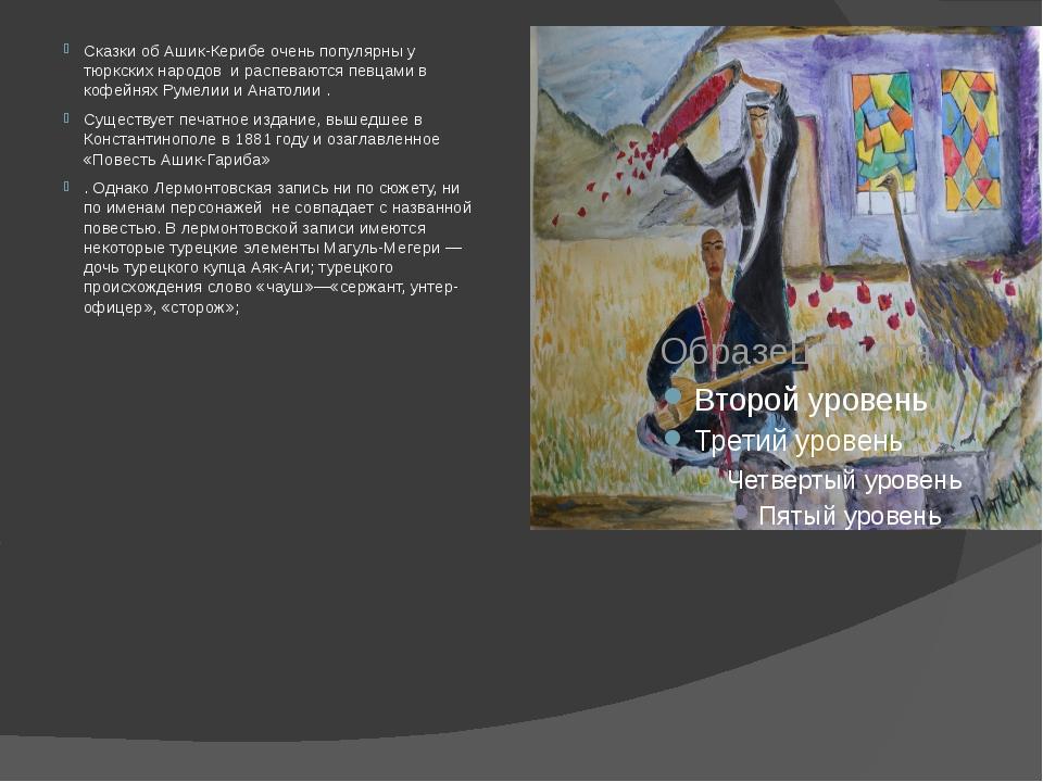 Сказки об Ашик-Керибе очень популярны у тюркских народов  и распеваются певца...