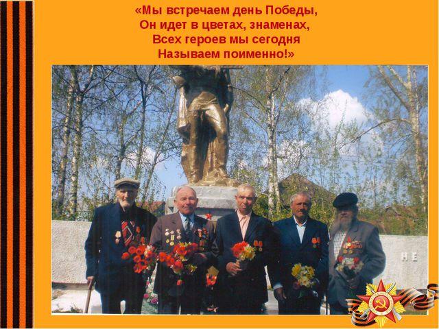 «Мы встречаем день Победы, Он идет в цветах, знаменах, Всех героев мы сегодня...