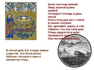 В пятый день Бог создал живые существа. Это были рыбы, бабочки, лягушки и зме