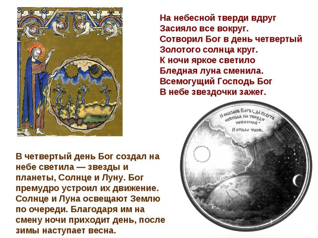 В четвертый день Бог создал на небе светила — звезды и планеты, Солнце и Луну...