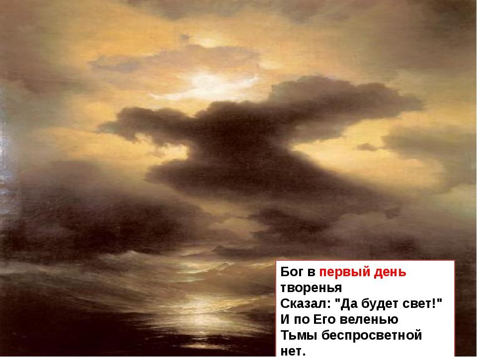 """Бог в первый день творенья Сказал: """"Да будет свет!"""" И по Его веленью Тьмы бес..."""